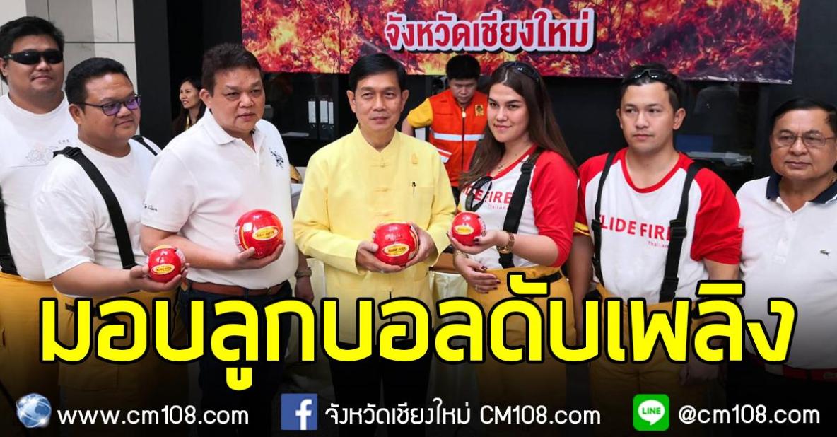 """[CSR กิจกรรมเพื่อสังคม ในนามบริษัท อิไลด์ ไฟร์บอล โปร จำกัด  ขอคืนอากาศสดใสให้ชาวเหนือ.] นักประดิษฐ์ส่ง """"ลูกบอลดับเพลิง ELIDE FIRE® extinguishing ball Thailand """" พร้อมทีมงานระดมออกคาราวาน เข้าช่วยดับไฟป่าเชียงใหม่ พร้อมให้ความมั่นใจจะช่วยชาวเหนือจนกว่าสถานการณ์จะคลี่คลาย…"""